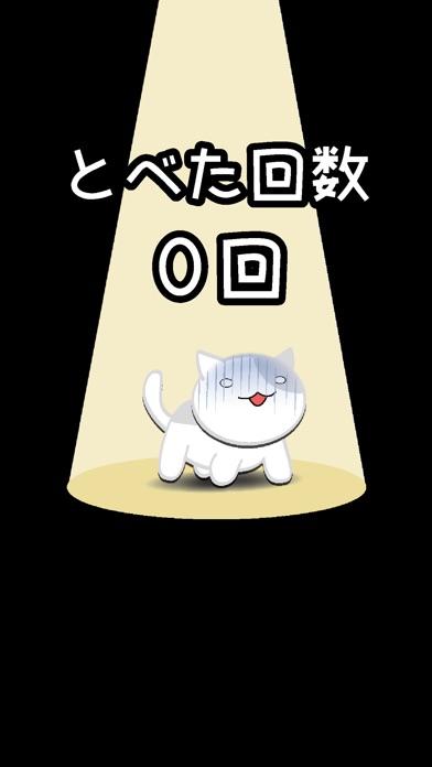 にゃんことべるかな!? 〜ねこジャンプミニゲーム〜紹介画像3