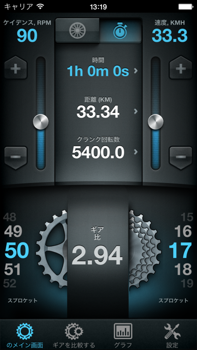 自転車ギア電卓-自転車ギアのおすすめ画像1