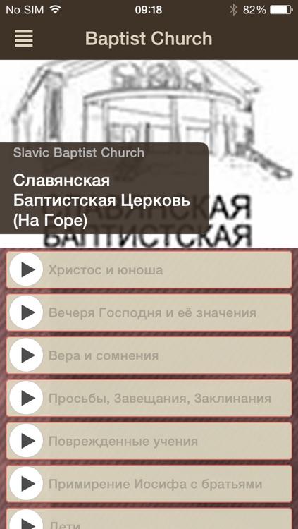 Slavic Baptist Church screenshot-3