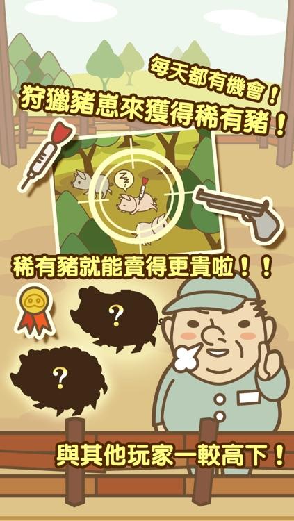 養豬場 screenshot-3