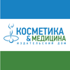 Косметика и медицина