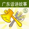 广东话讲故事5:金斧头-冬泉粤语