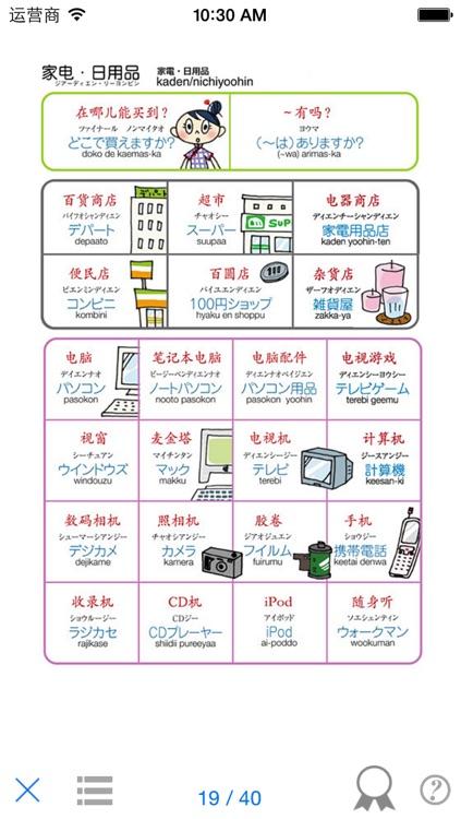 指指通会话 中文―日本 touch&talk screenshot-3