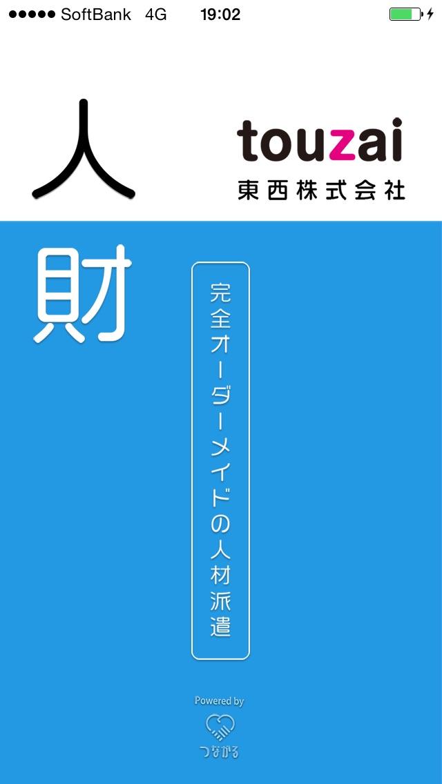 download 東西株式会社 公式アプリ apps 0
