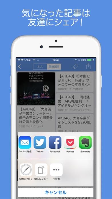 ニュースや2chまとめエンタメ情報満載 Totopi ニュースアプリスクリーンショット5