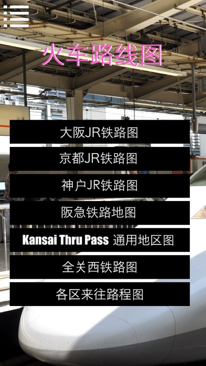 大阪自由行地图 大阪离线地图 大阪地铁 大阪火车 大阪地图 大阪铁路图 大阪游旅游指南 Japan Osaka offline map metro travel guide 日本大阪攻略 screenshot-4