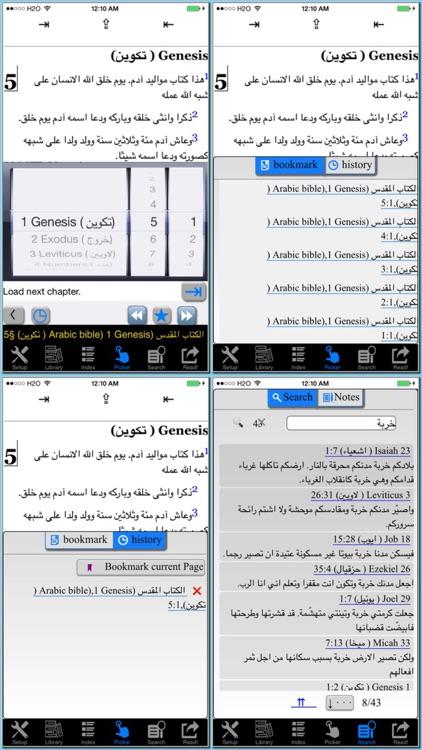الكتاب المقدس (Arabic bible) screenshot-4