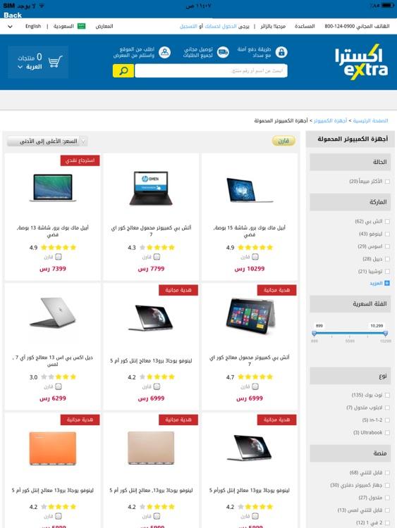 eXtra for iPad