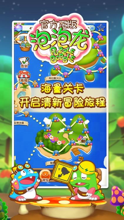 泡泡龙官方正版 screenshot-4