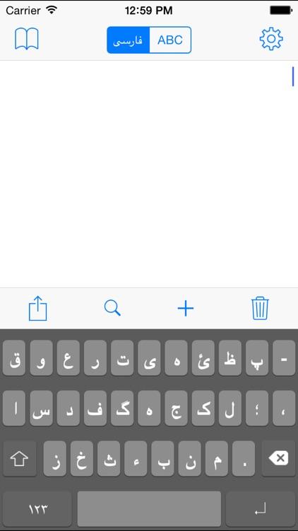 Farsi Keyboard - FarsiKeys screenshot-3