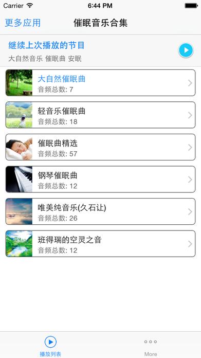 催眠曲合集HD - 打坐放松 瑜伽练习以及睡前减压免费珍藏版! Screenshot
