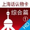 上海话认物卡1:综合篇HD-冬泉沪语系列