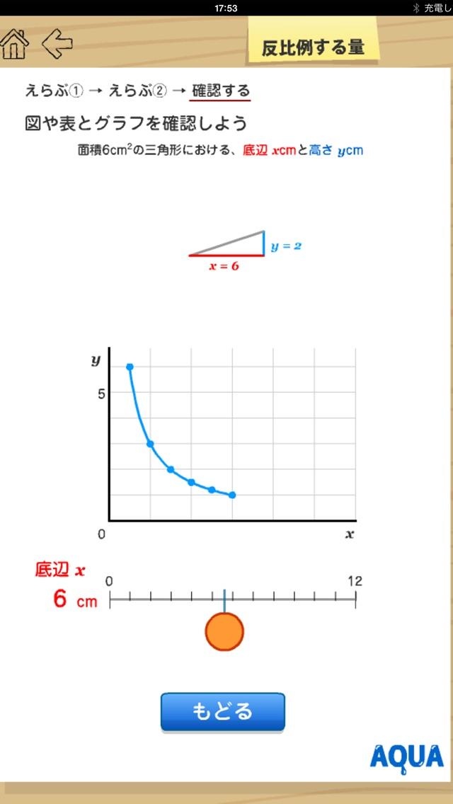反比例する量 さわってうごく数学「AQUAアクア」のおすすめ画像1