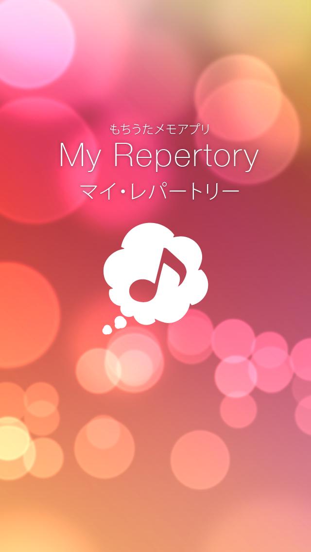 マイ・レパートリー screenshot1
