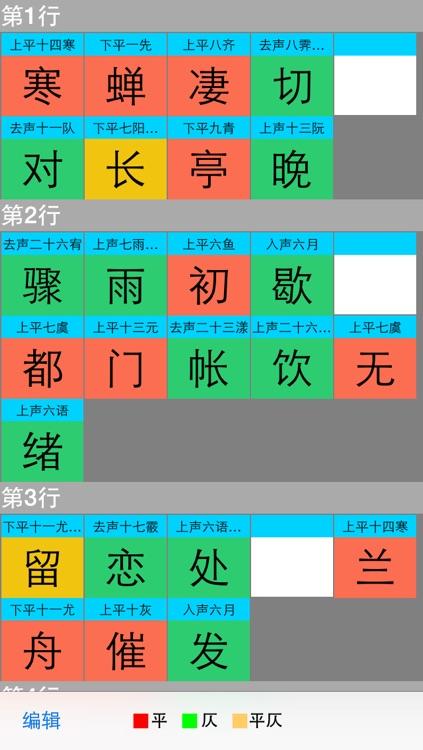 平仄 | 辅助写诗填词 screenshot-3