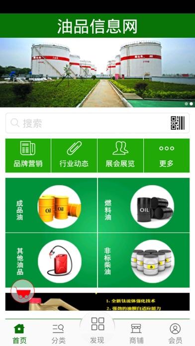 中国油品信息网 screenshot one