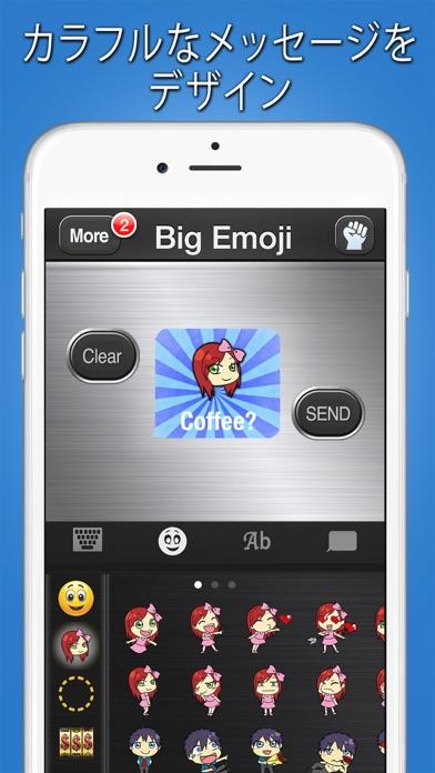デッカ絵文字  -  Big Emoji Stickers for Messaging, Texts, & Facebook ScreenShot2