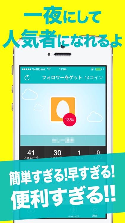 フォロワーGET for ツイッター 日本人followerだけを集められます screenshot-3