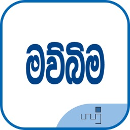 Mawbima