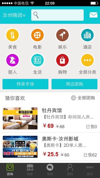 汝州嗨团 screenshot-0