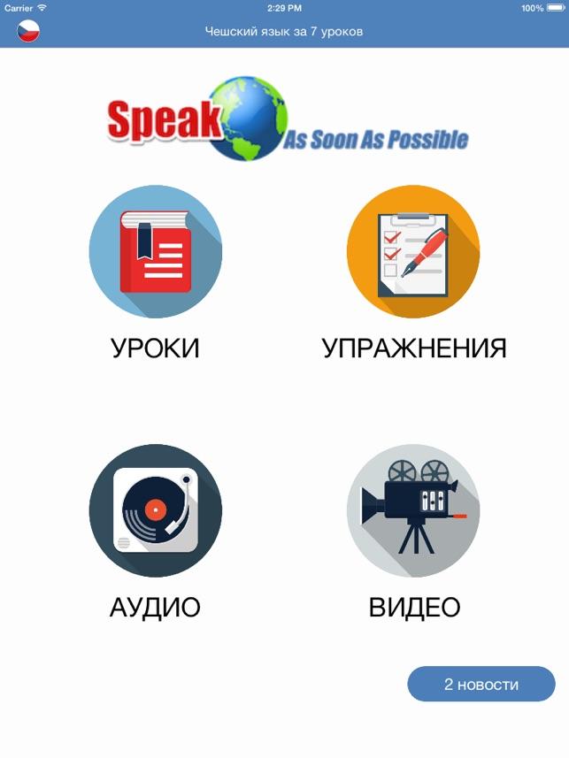 Русский учебник русского языка чехия ответы