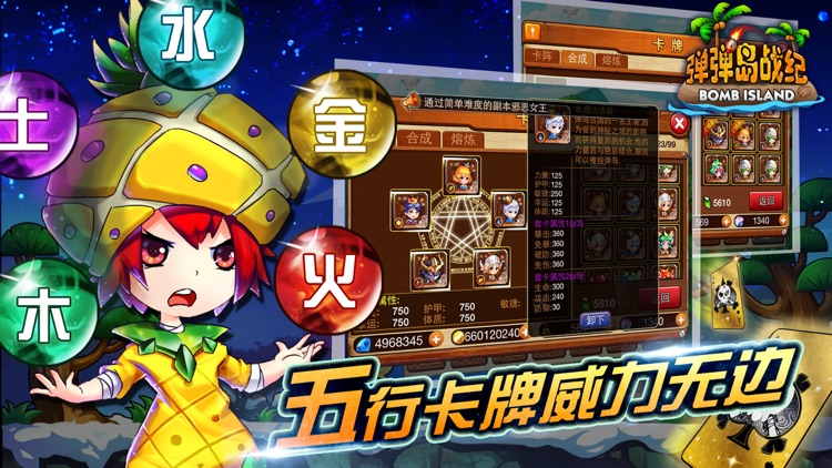 弹弹岛战纪 screenshot-4