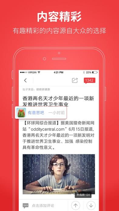 download 网易热-互动交友,评论看天下 apps 3