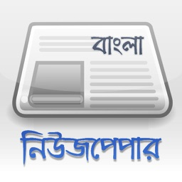 Bangla Newspaper Collection