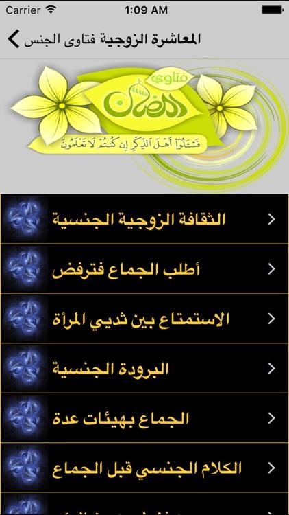 Jinss Fatawa II - فتاوى الجنس screenshot-4