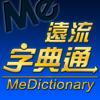 Soyong Corporation - 遠流字典通 アートワーク