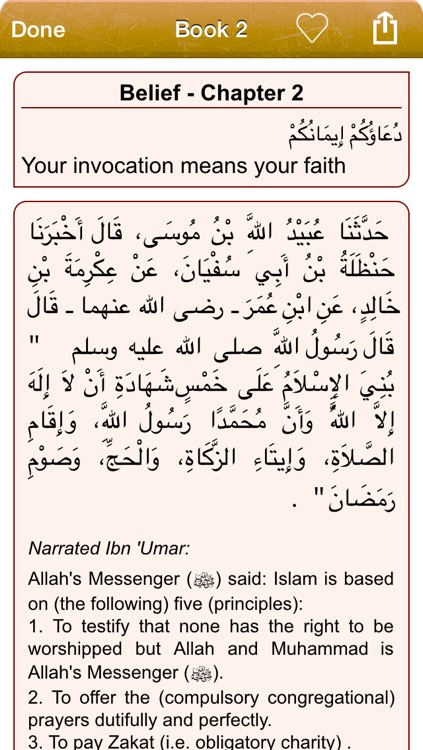 Hadith Sahih Bukhari in Arabic and English screenshot-3
