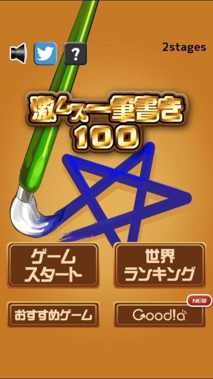 激ムズ一筆書き100 screenshot-4