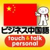 指さし会話ビジネス中国語 touch&ta...