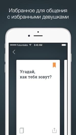 Пикап знакомства iphone знакомства авито ульяновске девушками
