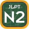 Japanese JLPT N2 - iPhoneアプリ