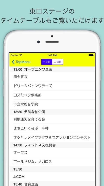 柏まつり screenshot-3