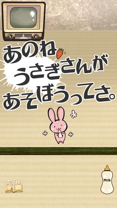 うさぎと神様からの電話【育成ゲーム】紹介画像2