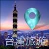 畅游最美的臺灣吃喝玩乐全攻略 - 台湾自由行必去旅游景点实用指南