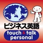 指さし会話ビジネス英語 touch&talk 【personal version】 icon