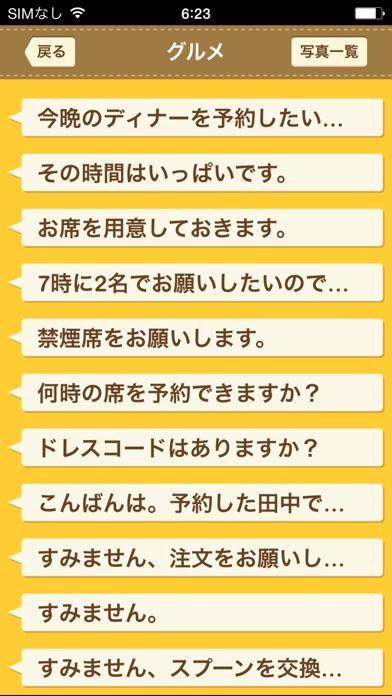 ことりっぷ 会話帖 Pro ~海外旅行会話&翻訳~スクリーンショット