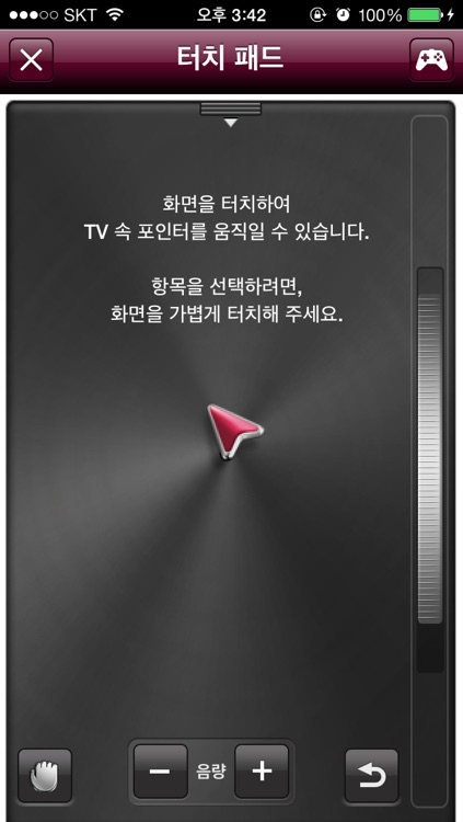 LG TV Remote screenshot-3
