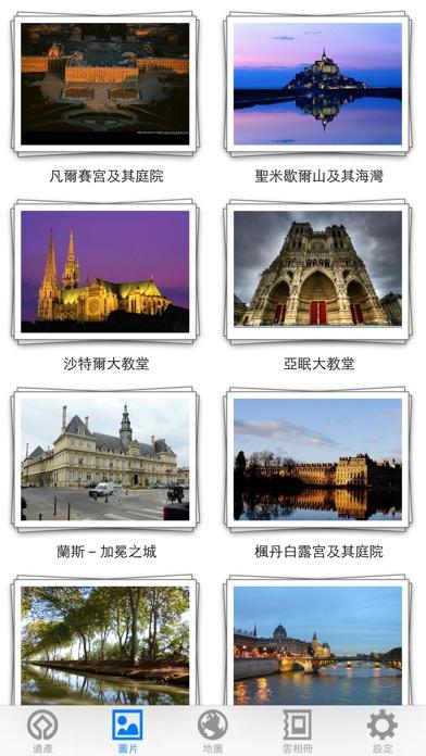 世界遺產在法國屏幕截圖3
