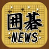 囲碁のブログまとめニュース速報