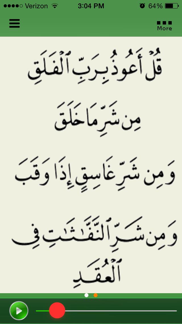Surah Falaq screenshot three