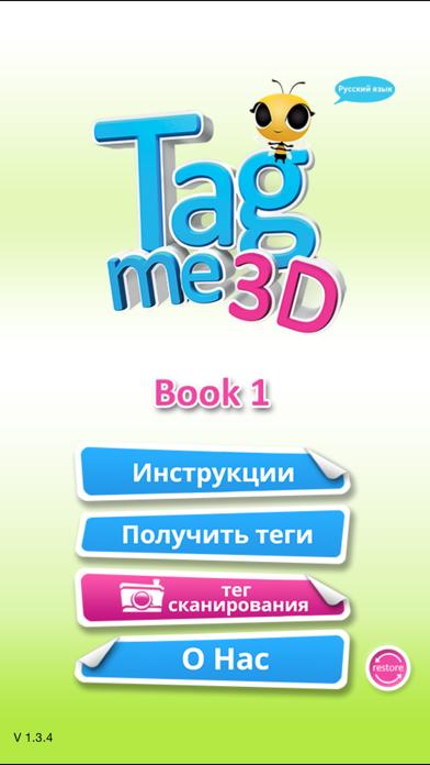 Tagme3D RU Book1