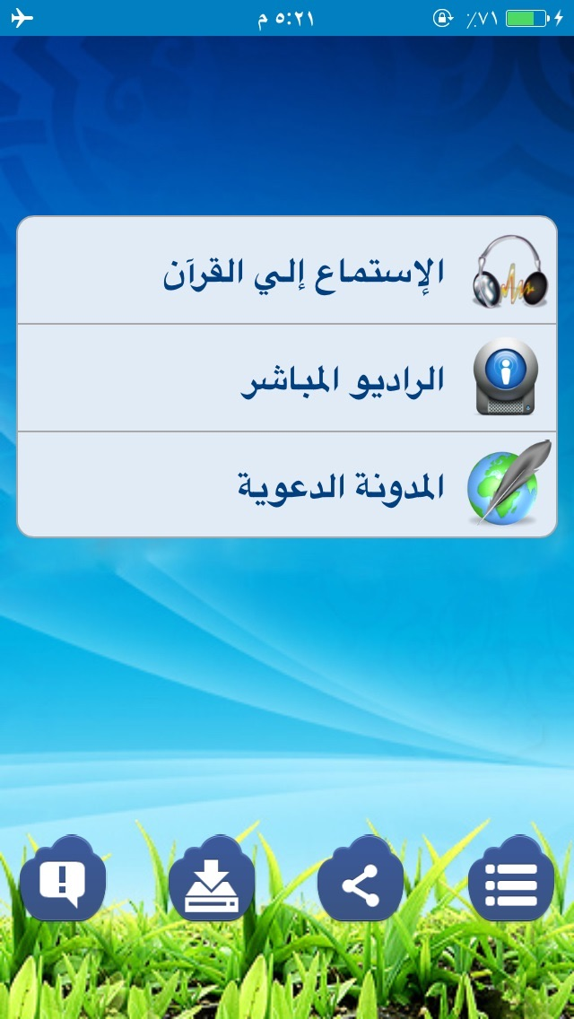 Screenshot for مشاري العفاسي ™ in Jordan App Store