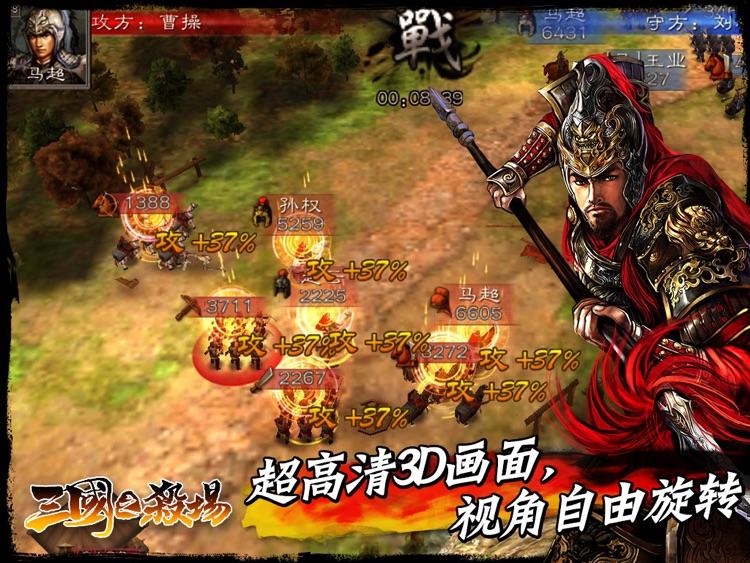 三国之杀场HD screenshot-3