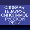 Paragon Technologie GmbH - Словарь синонимов русского языка | Словари XXI века アートワーク