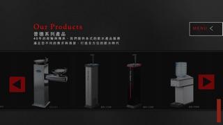 普德BD-3200飲水機 for iPhone屏幕截圖2