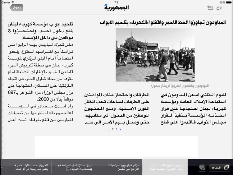 Al Joumhouria for iPad screenshot-4